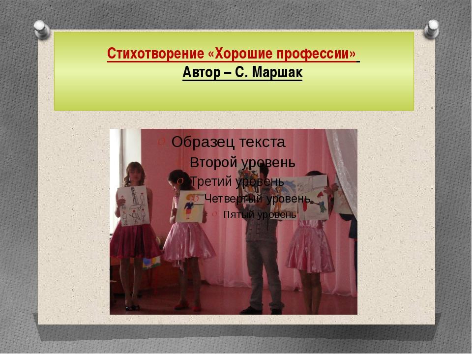 Стихотворение «Хорошие профессии» Автор – С. Маршак