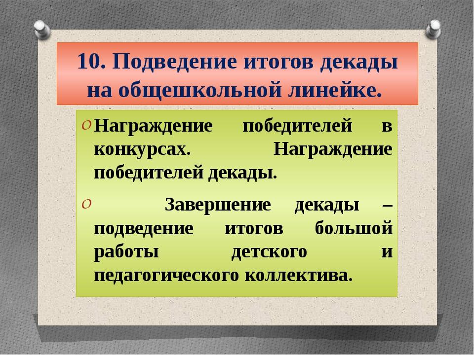 10. Подведение итогов декады на общешкольной линейке. Награждение победителей...