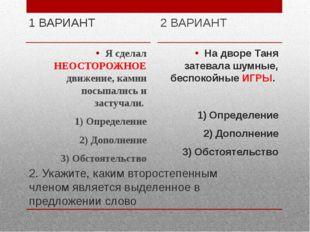 2. Укажите, каким второстепенным членом является выделенное в предложении сло