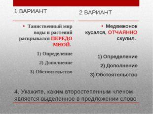 4. Укажите, каким второстепенным членом является выделенное в предложении сло