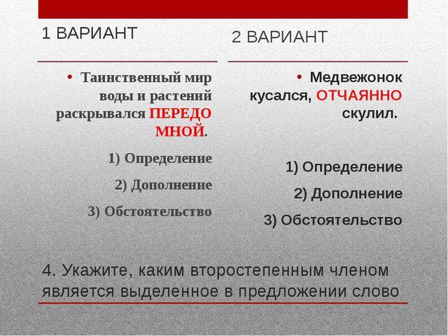 4. Укажите, каким второстепенным членом является выделенное в предложении сло...