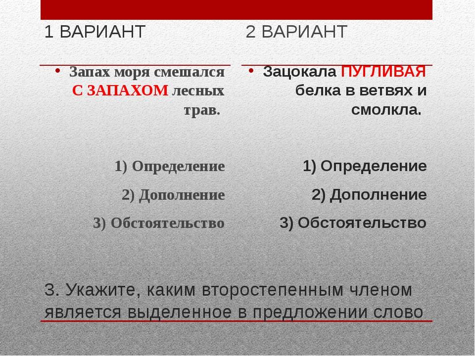 3. Укажите, каким второстепенным членом является выделенное в предложении сло...