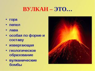 ВУЛКАН – ЭТО… гора пепел лава особая по форме и составу извергающая геологиче