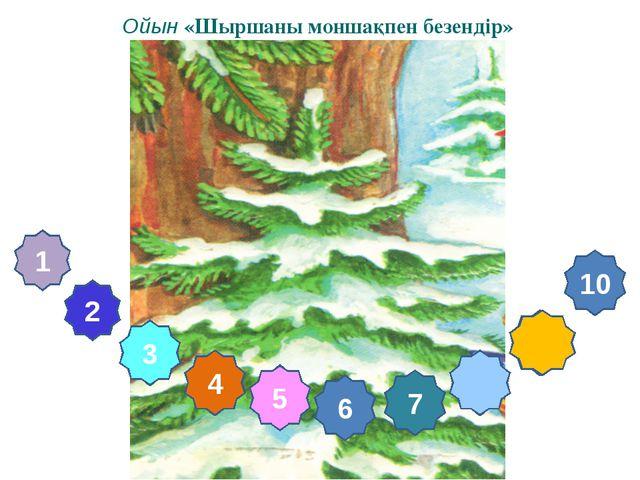 8 9 5 3 Ойын «Шыршаны моншақпен безендір» 2 4 6 7 10 1