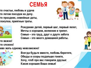СЕМЬЯ Семья – это счастье, любовь и удача Семья – это летом поездки на дачу.