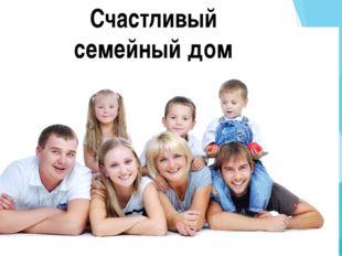 Счастливый семейный дом