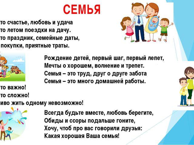 СЕМЬЯ Семья – это счастье, любовь и удача Семья – это летом поездки на дачу....