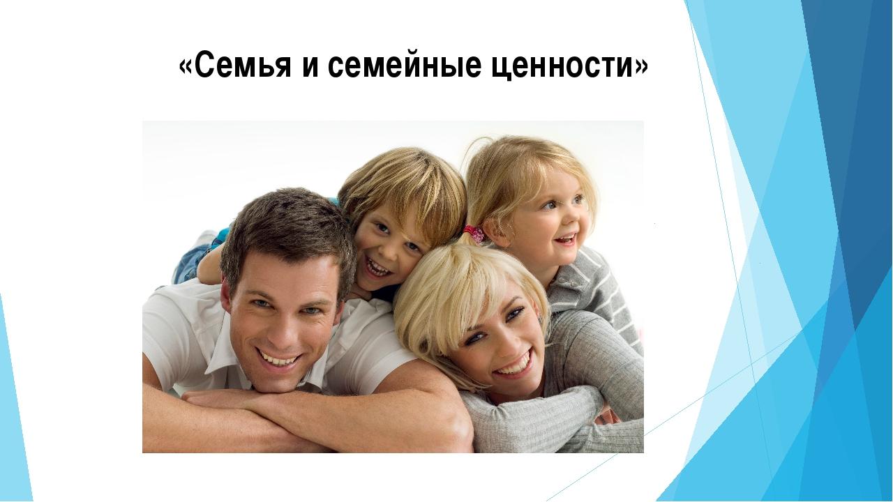 «Семья и семейные ценности»