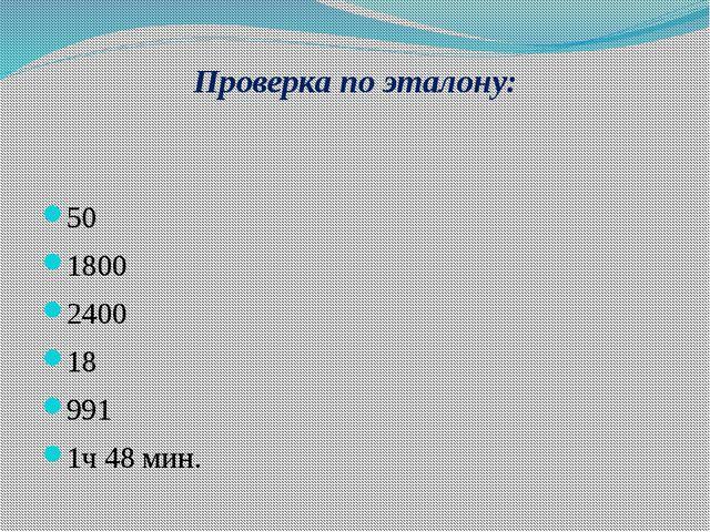 Проверка по эталону: 50 1800 2400 18 991 1ч 48 мин.