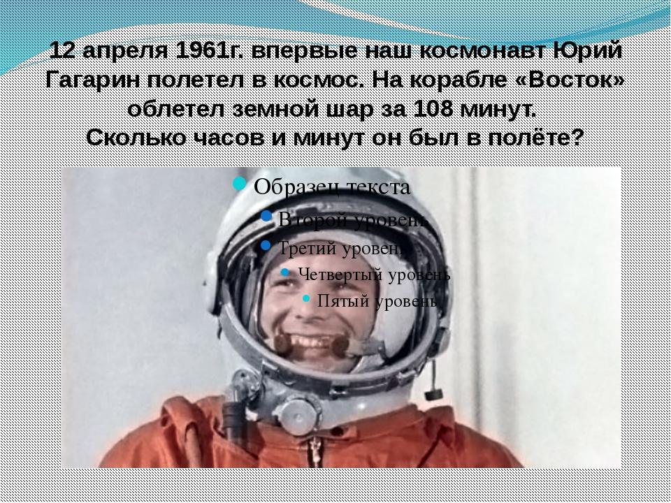 12 апреля 1961г. впервые наш космонавт Юрий Гагарин полетел в космос. На кора...