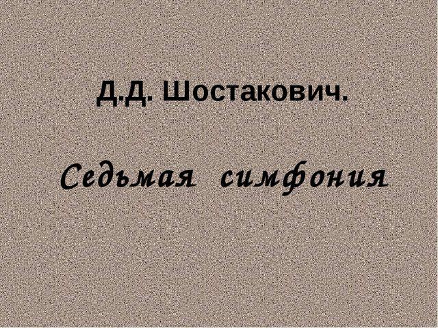 Д.Д. Шостакович. Седьмая симфония