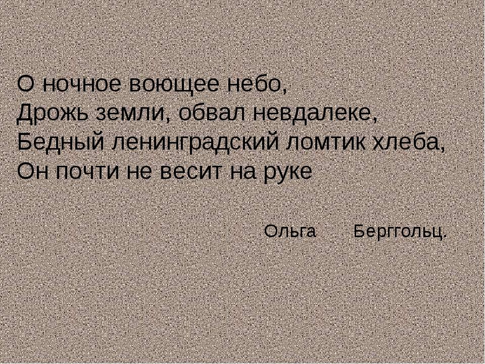О ночное воющее небо, Дрожь земли, обвал невдалеке, Бедный ленинградский ломт...