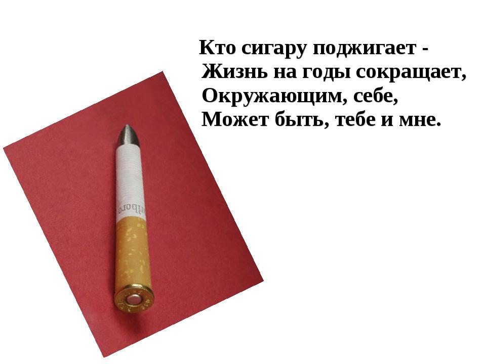 Кто сигару поджигает - Жизнь на годы сокращает, Окружающим, себе, Может быть...