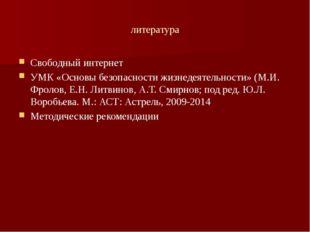 литература Свободный интернет УМК «Основы безопасности жизнедеятельности» (М.
