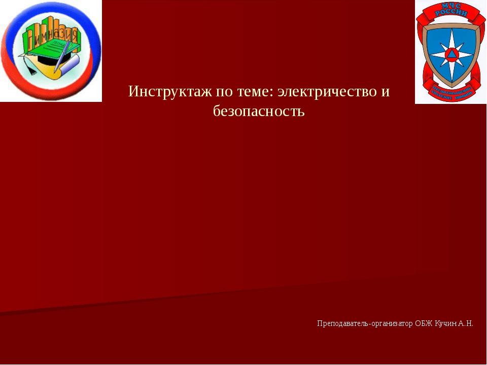 Преподаватель-организатор ОБЖ Кучин А.Н. Инструктаж по теме: электричество и...