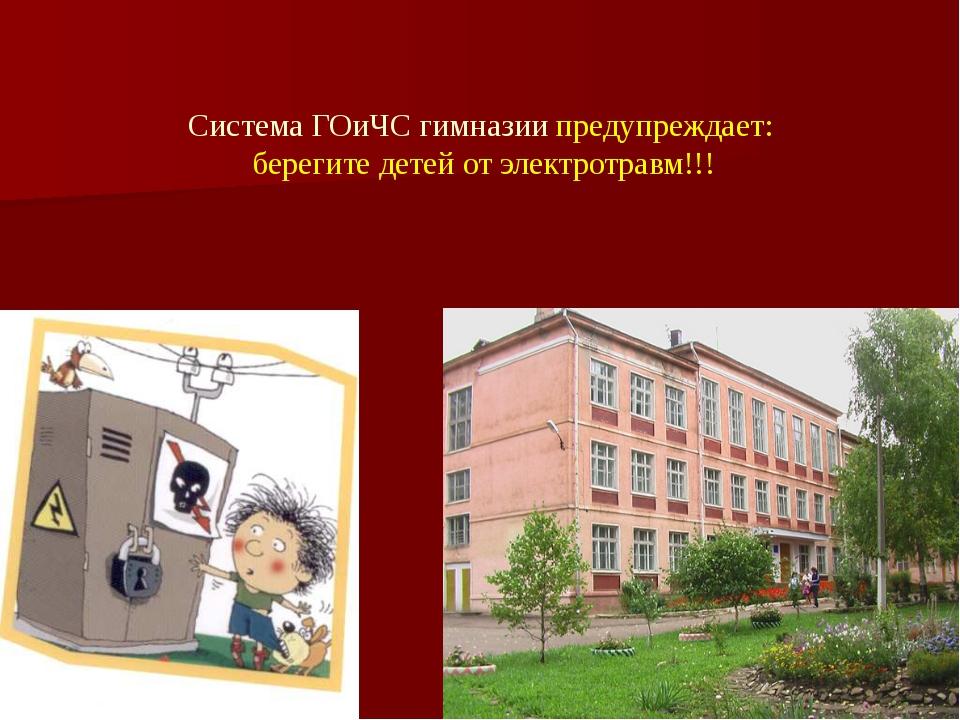 Система ГОиЧС гимназии предупреждает: берегите детей от электротравм!!!