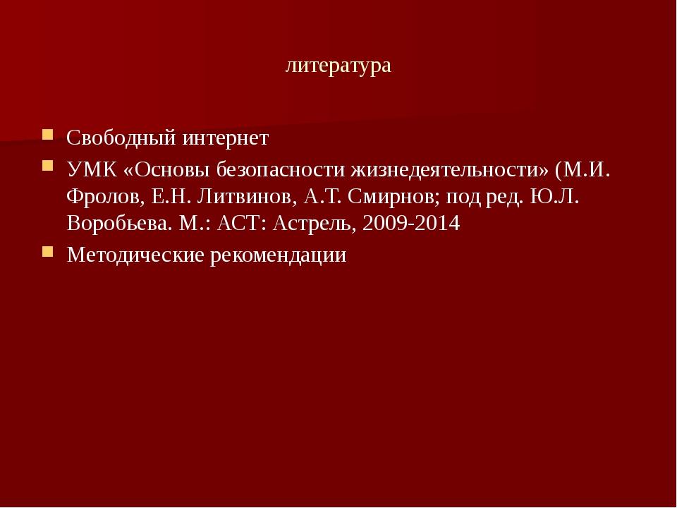 литература Свободный интернет УМК «Основы безопасности жизнедеятельности» (М....