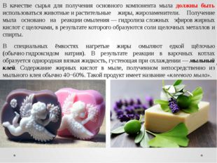 В качестве сырья для получения основного компонента мыла должны быть использо