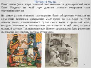 История мыла. Слово мыло (англ. soap) получило свое название от древнеримской