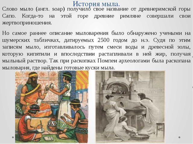 История мыла. Слово мыло (англ. soap) получило свое название от древнеримской...