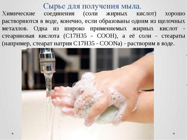 Сырье для получения мыла. Химические соединения (соли жирных кислот) хорошо...