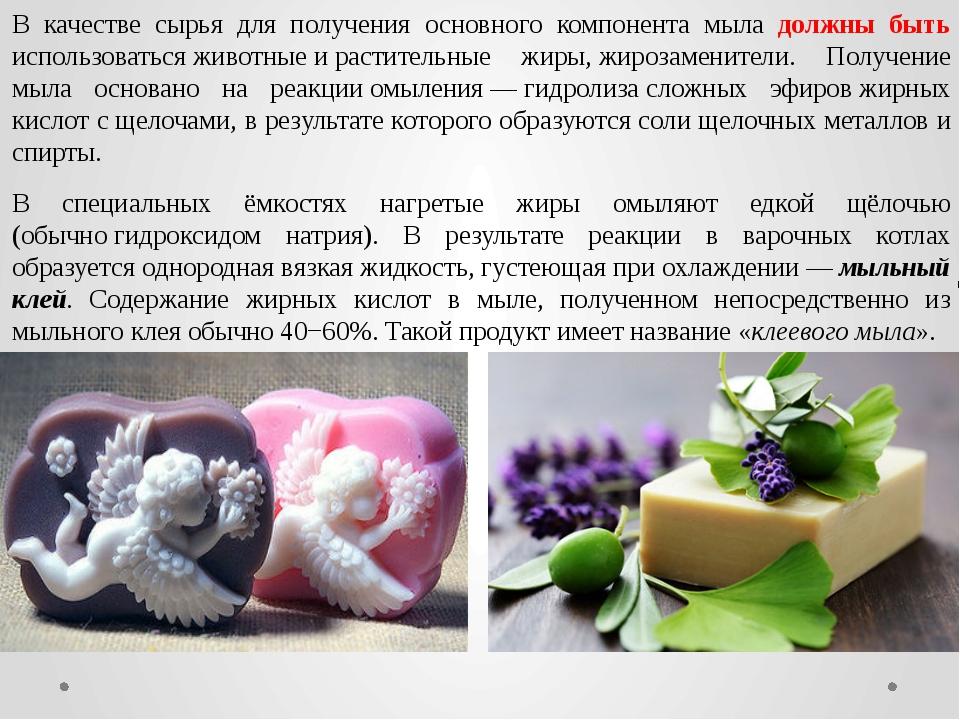 В качестве сырья для получения основного компонента мыла должны быть использо...