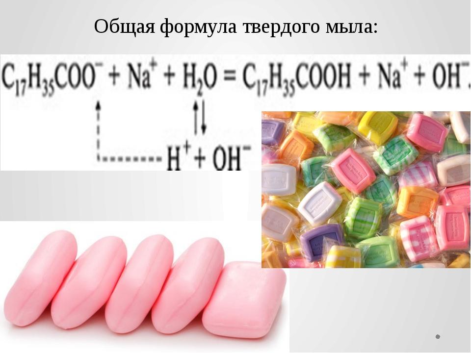 Общая формула твердого мыла: