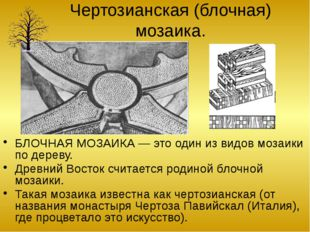 Чертозианская (блочная) мозаика. БЛОЧНАЯ МОЗАИКА — это один из видов мозаики