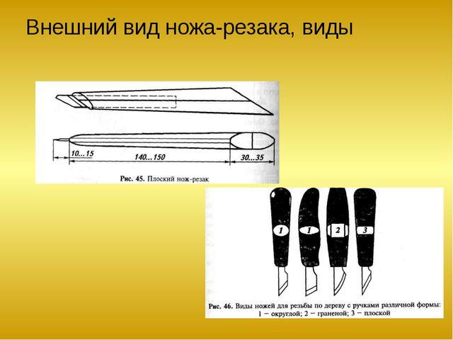 Внешний вид ножа-резака, виды