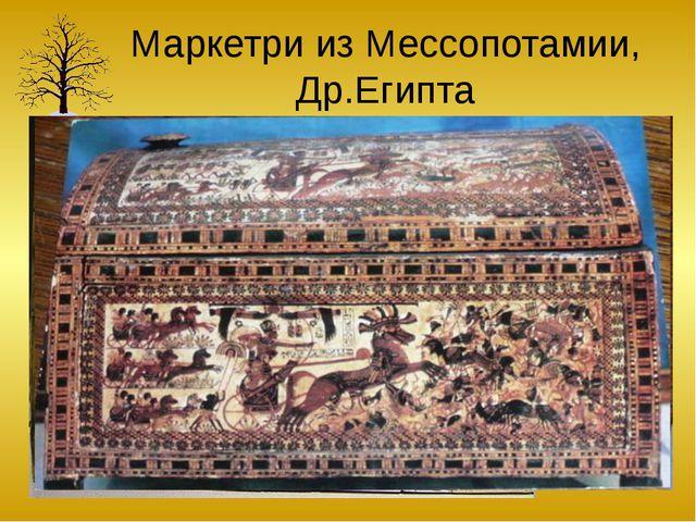 Маркетри из Мессопотамии, Др.Египта