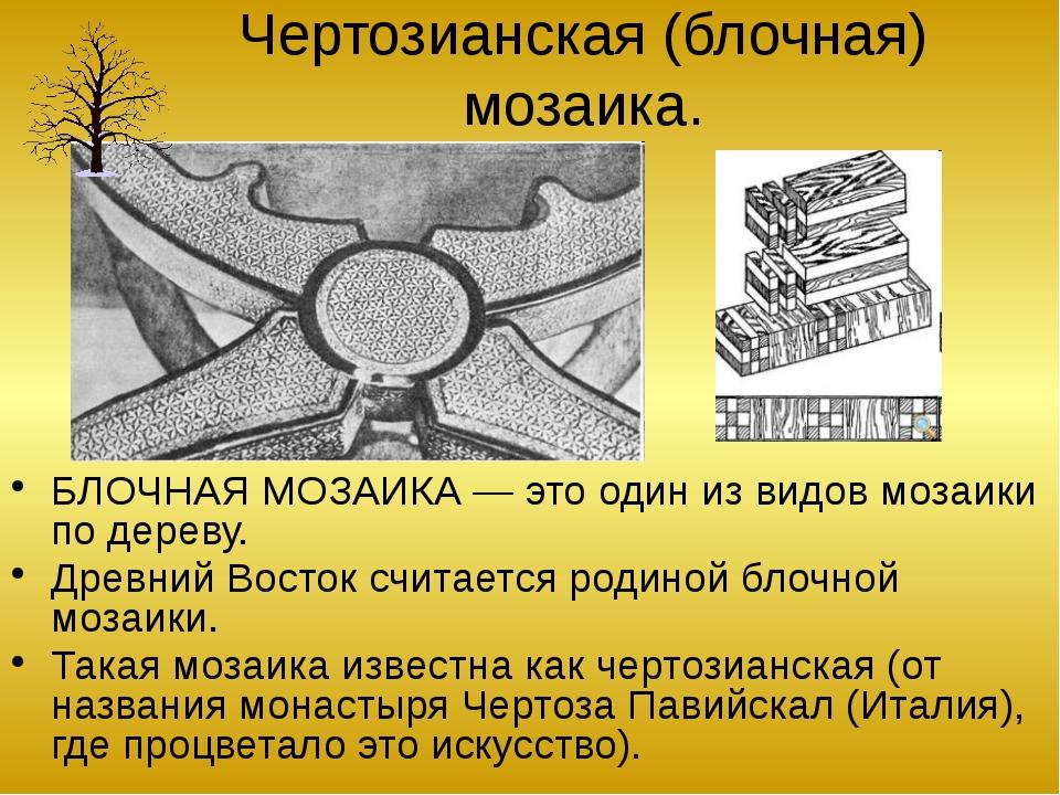 Чертозианская (блочная) мозаика. БЛОЧНАЯ МОЗАИКА — это один из видов мозаики...