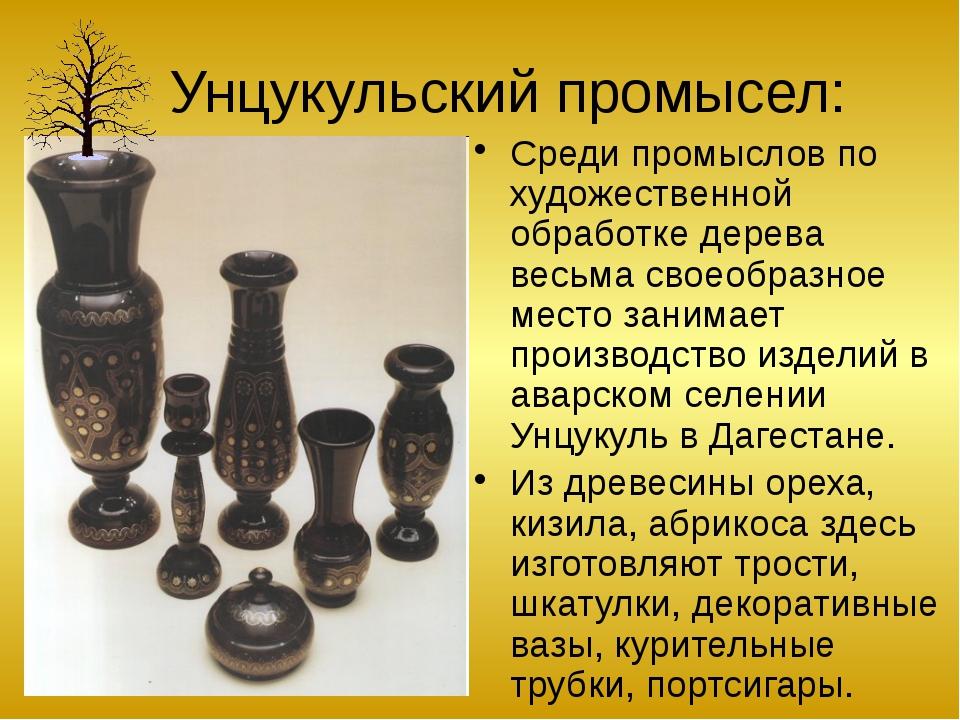 Унцукульский промысел: Среди промыслов по художественной обработке дерева вес...