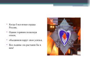 Когда б все юные сердца России, Одним горячим полыхнув огнем, объединили вдр