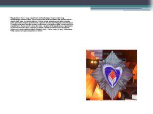 Нагрудный знак «Горячее сердце» представляет собой ромбовидную четырёхлучеву