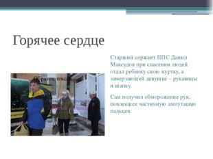 Горячее сердце Старший сержант ППС Данил Максудов при спасении людей отдал ре