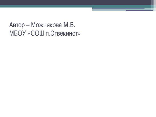 Автор – Можнякова М.В. МБОУ «СОШ п.Эгвекинот»
