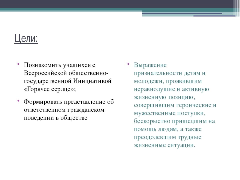 Цели: Познакомить учащихся с Всероссийской общественно-государственной Инициа...