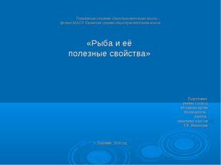 Пешнёвская основная общеобразовательная школа – филиал МАОУ Казанская средняя