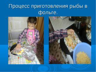 Процесс приготовления рыбы в фольге.