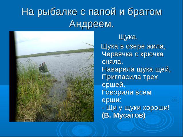 На рыбалке с папой и братом Андреем. Щука. Щука в озере жила, Червячка с крюч...