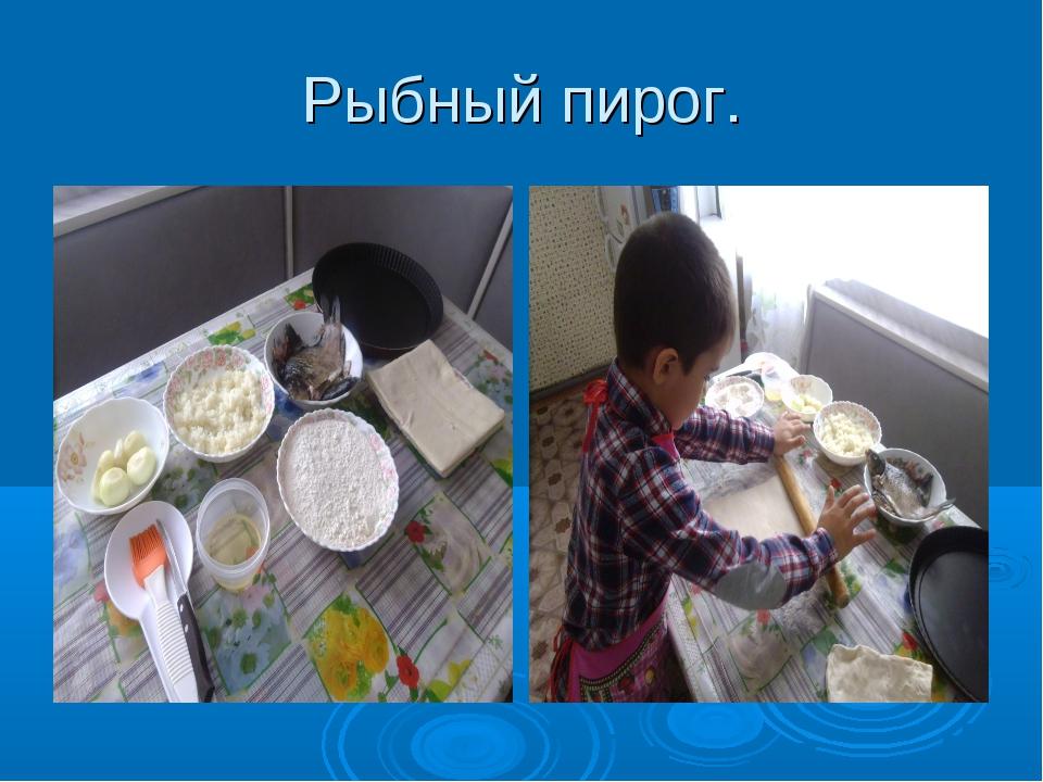 Рыбный пирог.