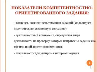* ПОКАЗАТЕЛИ КОМПЕТЕНТНОСТНО-ОРИЕНТИРОВАННОГО ЗАДАНИЯ: - контекст, жизненност