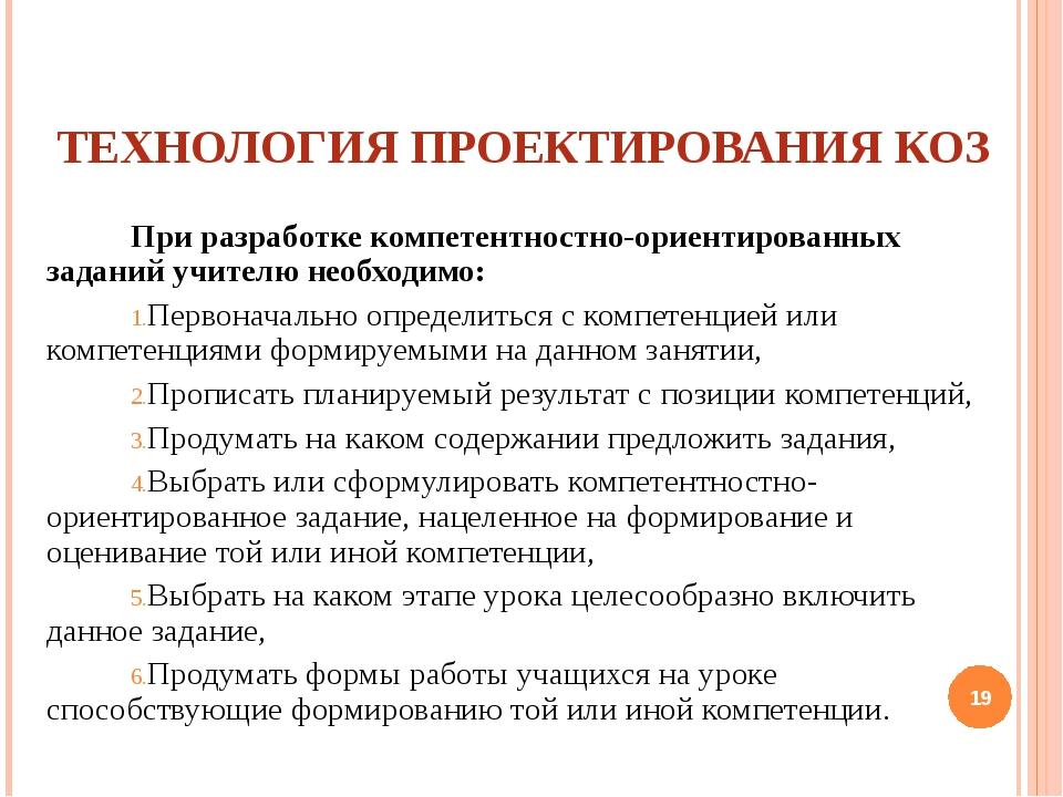 ТЕХНОЛОГИЯ ПРОЕКТИРОВАНИЯ КОЗ При разработке компетентностно-ориентированных...