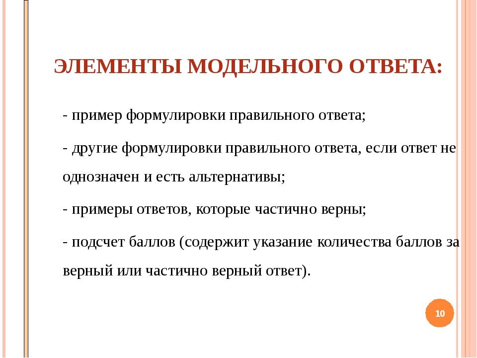 ЭЛЕМЕНТЫ МОДЕЛЬНОГО ОТВЕТА: - пример формулировки правильного ответа; - дру...
