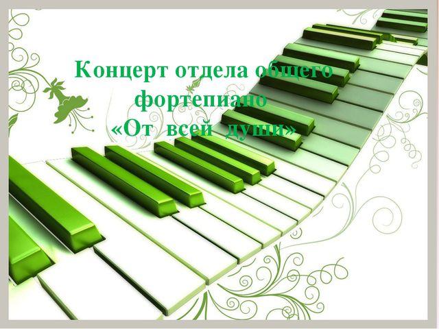 Концерт отдела общего фортепиано «От всей души»