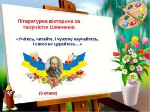 Літературна вікторина за творчістю Шевченка «Учітесь, читайте, і чужому науча