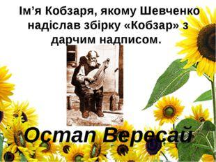 Ім'я Кобзаря, якому Шевченко надіслав збірку «Кобзар» з дарчим надписом. Ост
