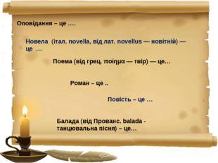 Оповідання – це …. Новела (італ. novella, від лат. novellus — новітній) — це