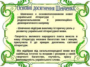 - Шевченко є основоположником нової української літератури і родоначальником