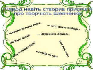 — «Шевченкові твори сяють, — «Зі сторінок «Кобзаря» — «Шевченків «Кобзар» «Ко